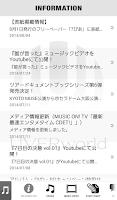 Screenshot of UVERworld 公式アーティストアプリ