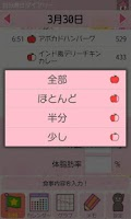 Screenshot of 自分磨きDiary