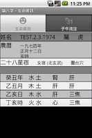 Screenshot of 論八字