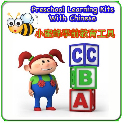 學前教育套裝 教育 App LOGO-APP試玩