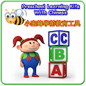 Preschool Learning Kits icon