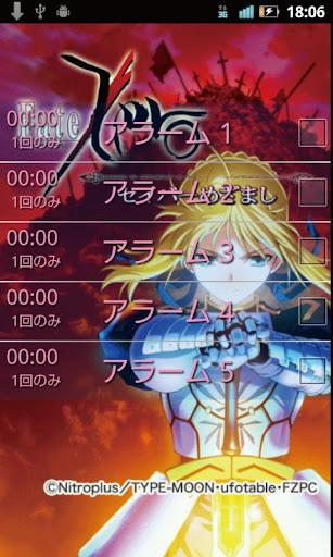 Fate Zero セイバーめざまし