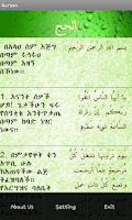 Screenshot of Amharic Quran