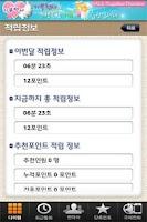 Screenshot of 사사몰 기부천사 (by 기브천사)