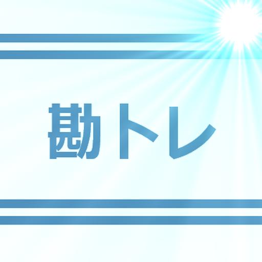 勘トレ - 新感覚ひらめきトレーニング 解謎 App LOGO-APP開箱王