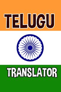Telugu Translator - screenshot