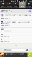 Screenshot of 웹툰 모아 SPEED