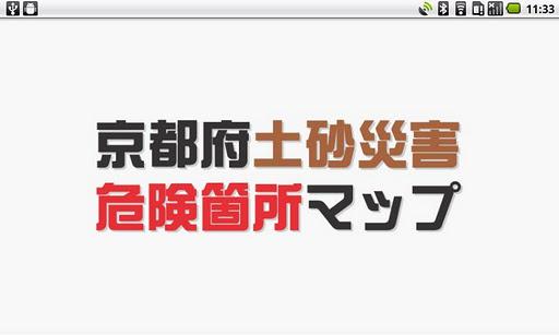 京都府土砂災害危険箇所マップ