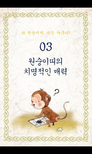 띠의 비밀 인생이 술술 풀리는 원숭이