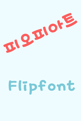 RixPOPart™ Korean Flipfont