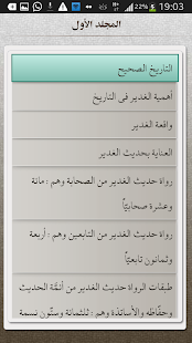 الغدير - screenshot