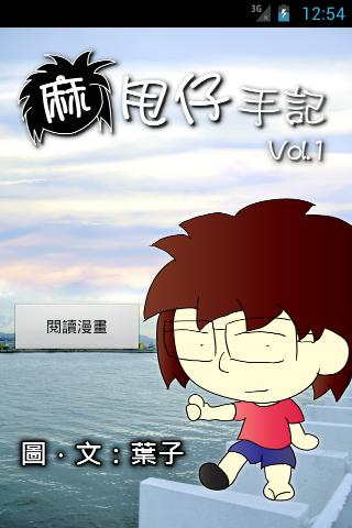 麻甩仔手記 Vol.1