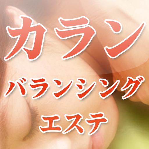 カラン・バランシングエステ 生活 App LOGO-APP開箱王