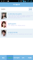 Screenshot of 오늘의핫랭킹 - 아이돌