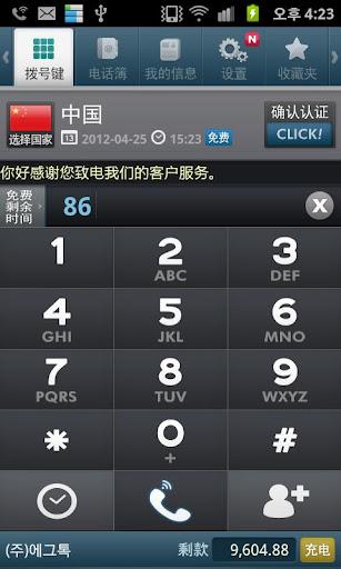 【免費通訊App】天宫中国免费国际电话-천궁중국무료국제전화-APP點子