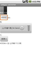 Screenshot of ユニーク単位変換