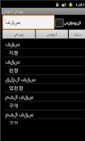 Screenshot of Korean Arabic Dictionary