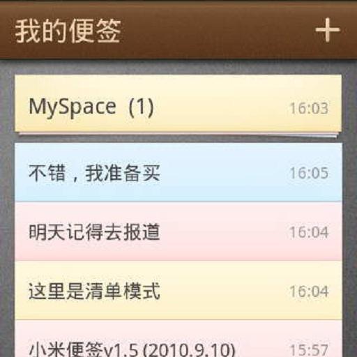小米便签-云端同步版 生產應用 App LOGO-硬是要APP