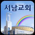 서남교회 icon