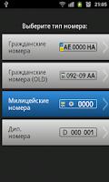 Screenshot of Коды регионов Украины