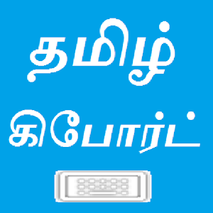Tamil Key Board