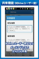 Screenshot of KDrive for Android(オンラインストレージ)
