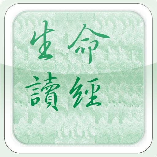 電子書報(生命讀經)線上註冊版 書籍 App LOGO-APP開箱王