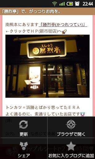 熊本グルメ ブログ集
