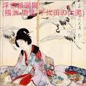 Ukiyo-e Arts(Chiyoda no Ooku) icon