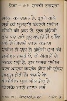 Screenshot of Prema by Premchand in Hindi