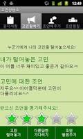 Screenshot of 고민상담소