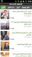Screenshot of Asharq Al-Awsat (AR Mobile)