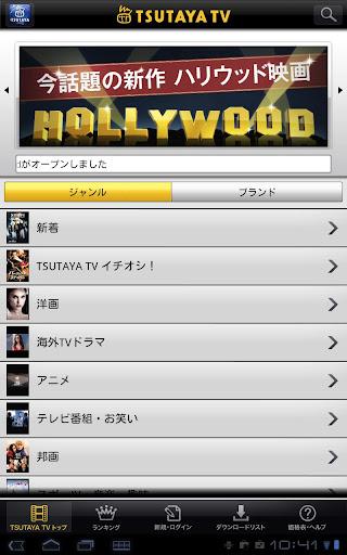 TSUTAYA TV(旧バージョン)