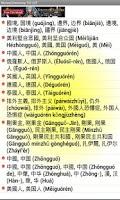 Screenshot of dictionaryพจนานุกรมไทยจีน汉泰汉词典