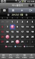 Screenshot of 신한은행 - 머니멘토