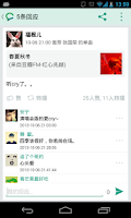 Screenshot of 豆瓣广播