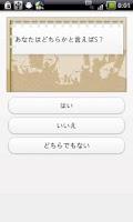 Screenshot of 戦国武将診断☆武将のタイプを無料で占い