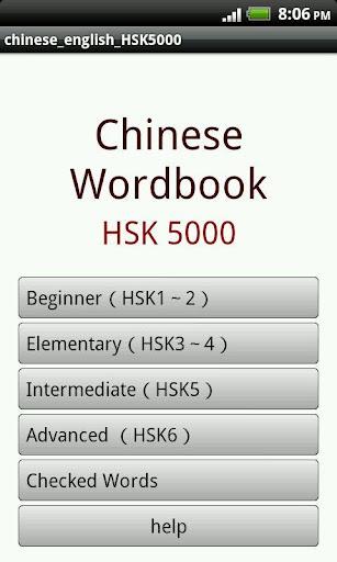 【免費教育App】Chinese Wordbook HSK 5000-APP點子