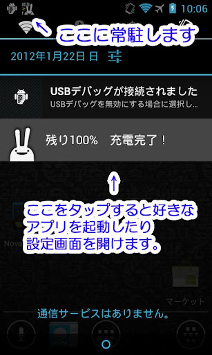 玩免費工具APP|下載Rabbit Battery app不用錢|硬是要APP