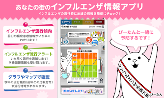 Screenshot of あなたの街のインフルエンザ速報