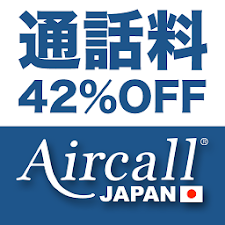 Aircall® Japan~通話料を最大42%まで節約~