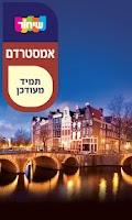 Screenshot of מדריך שיחור - אמסטרדם
