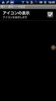 Screenshot of 開け!通知バー
