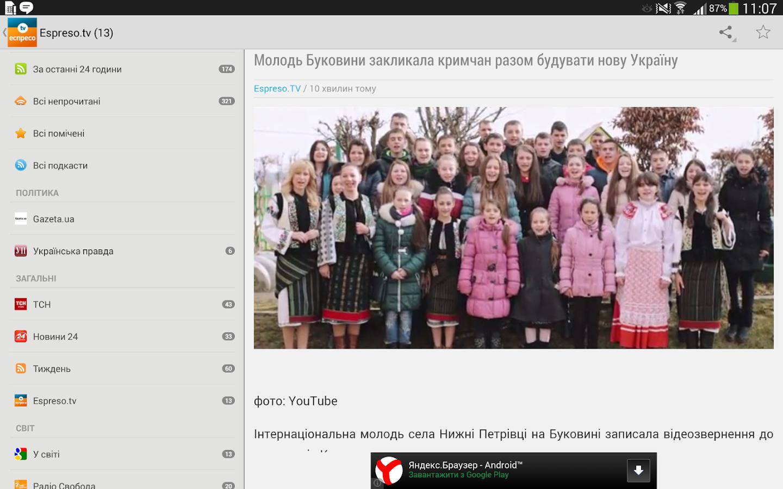 Новини України – Screenshot