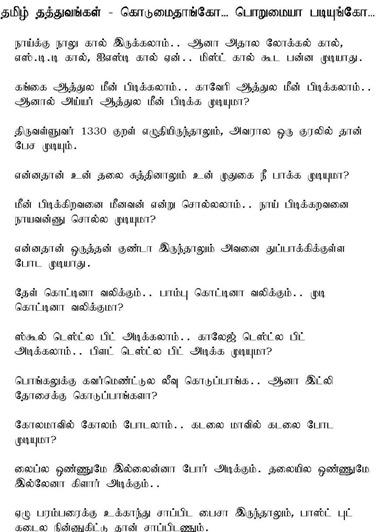tamilthatthuvamwl0