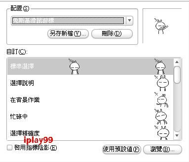 change mouse cursor,動態滑鼠游標,tusky
