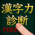 漢字力診断 FREE icon