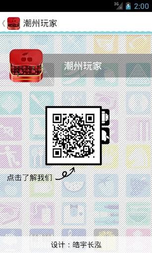 玩生活App|潮州玩家免費|APP試玩