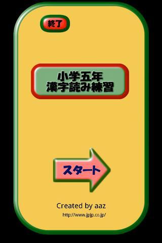 小学五年生漢字読み練習