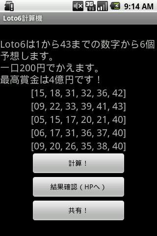 loto6計算機